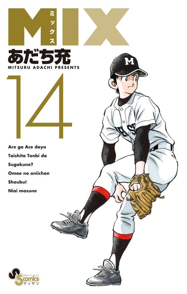 MIX(14) (ゲッサン少年サンデーコミックス) [ あだち 充 ]