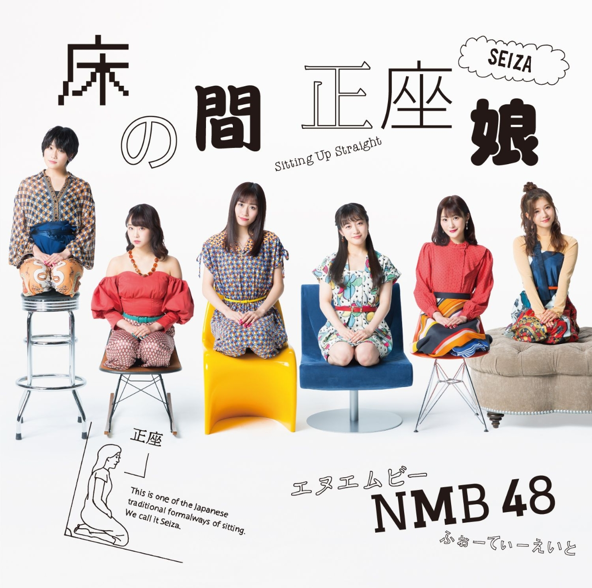 NMB48 床の間正座娘 (Type-C CD+DVD)