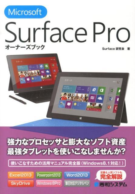楽天ブックス microsoft surface proオーナーズブック 活用マニュアル