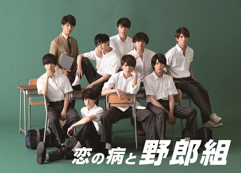 恋の病と野郎組2/26発売