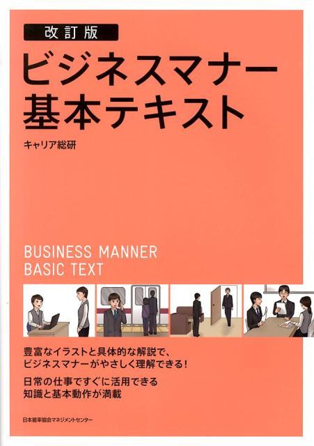 楽天ブックス: ビジネスマナー基本テキスト改訂版 - キャリア ...
