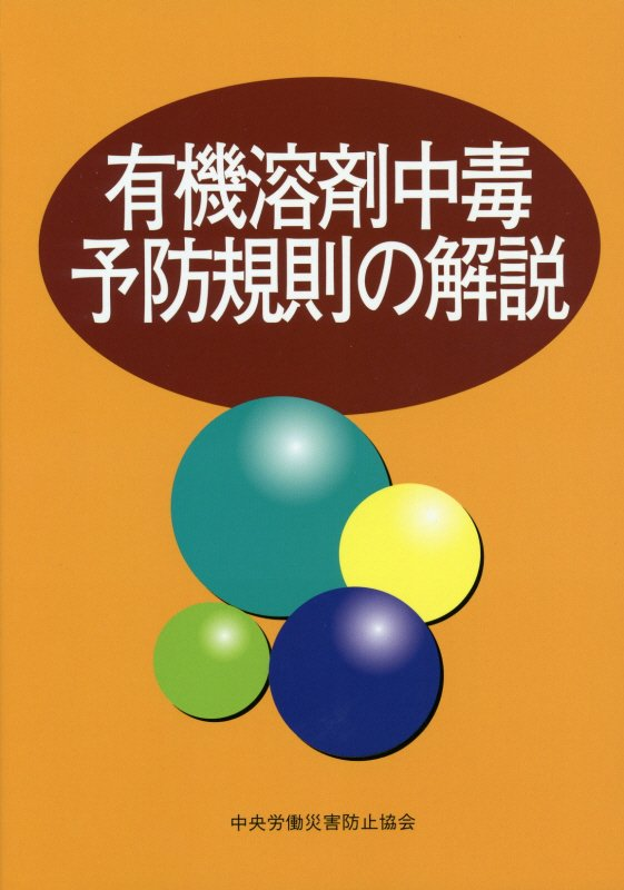 楽天ブックス: 有機溶剤中毒予防規則の解説第15版 - 中央労働災害防止 ...