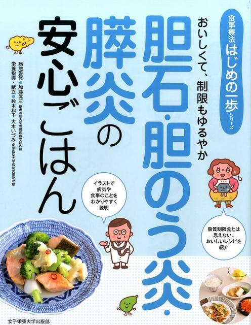 膵臓にいい食べ物ランキング 脾臓に良い食べ物4選