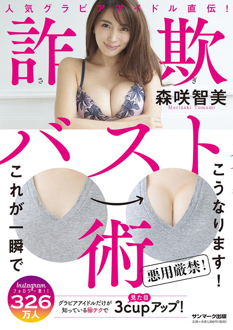 トレーニング 森咲 智美
