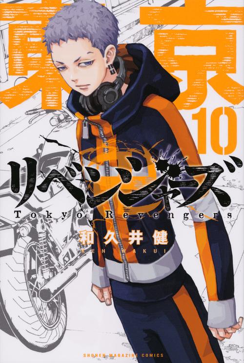 東京卍リベンジャーズ(10) (講談社コミックス) [ 和久井 健 ]