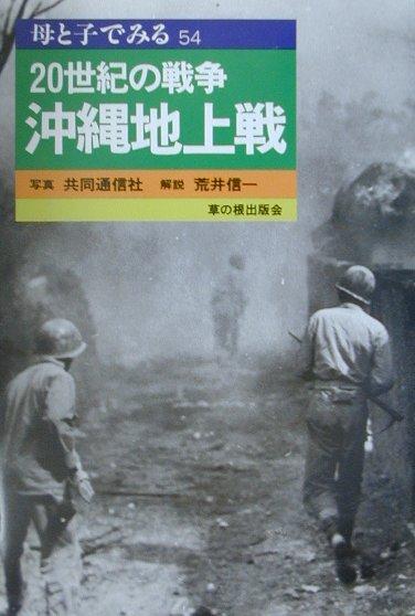 「地上戦 沖縄」の画像検索結果