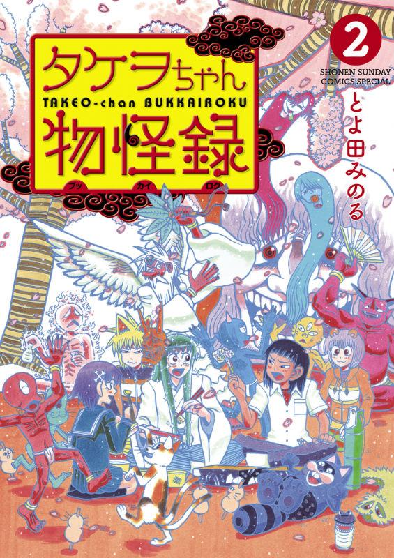 楽天ブックス: タケヲちゃん物怪録(2) - とよ田みのる ...