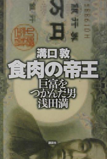 楽天ブックス: 食肉の帝王 - 巨富をつかんだ男浅田満 - 溝口敦 ...