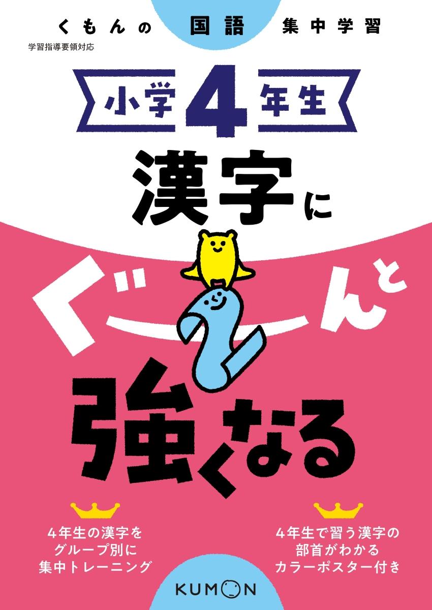年生 おすすめ 本 小学 4