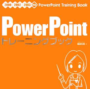 楽天ブックス powerpointトレーニングブック 2000 2002