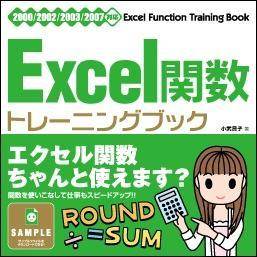 楽天ブックス excel関数トレーニングブック 2000 2002