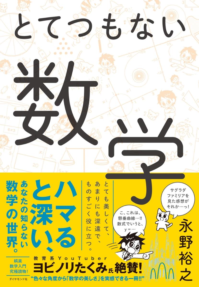 楽天ブックス: とてつもない数学 - 永野 裕之 - 9784478108826 : 本