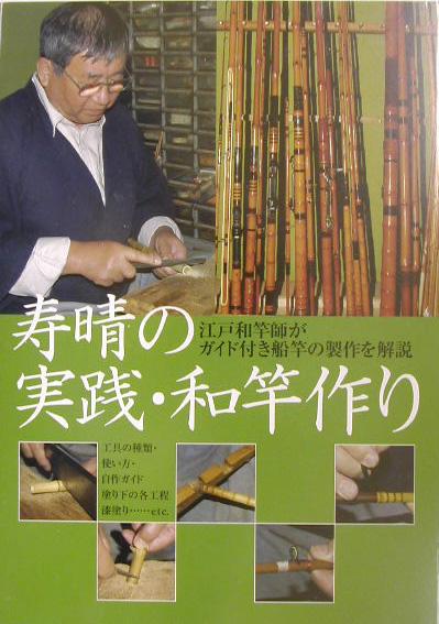 楽天ブックス: 寿晴の実践・和竿作り - 江戸和竿師がガイド付き船竿の ...
