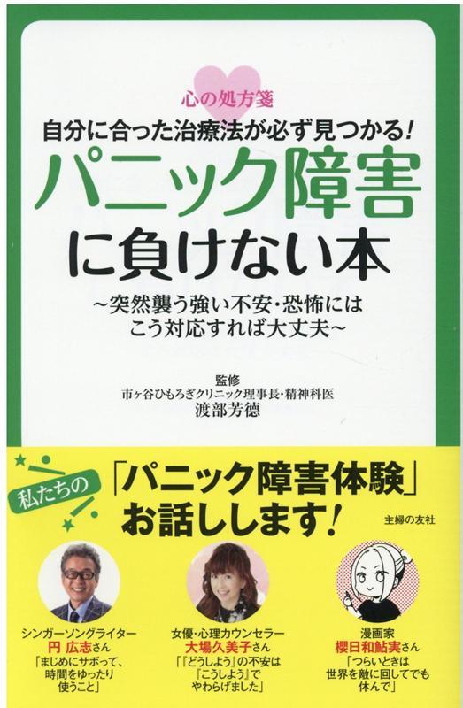 楽天ブックス: パニック障害に負けない本 - 渡部芳徳 - 9784074418855 : 本