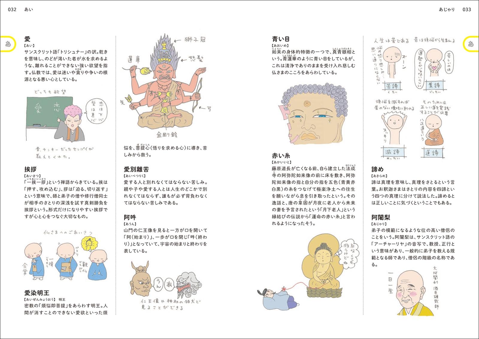 楽天ブックス: 気になる仏教語辞典 - 仏教にまつわる用語を古今東西 ...
