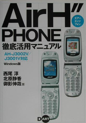 楽天ブックス: Air H″phone徹底...