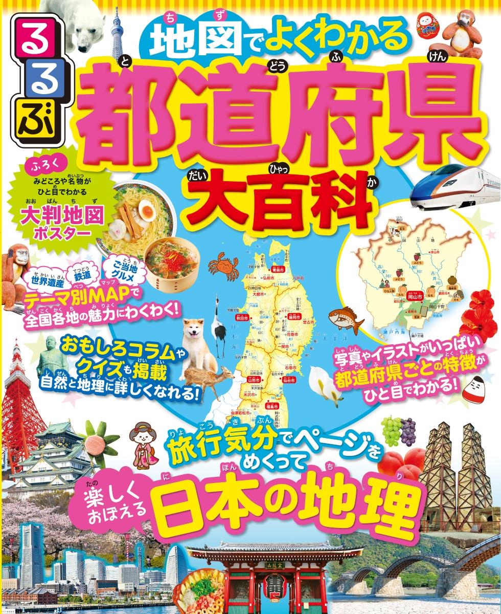 地図でよくわかる都道府県大百科