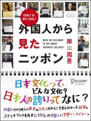 見 日本 から 海外 た