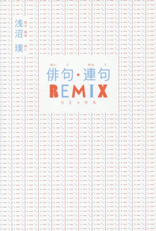 楽天ブックス: 俳句・連句REMIX ...