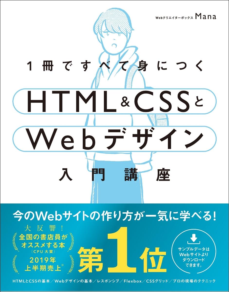楽天ブックス: 1冊ですべて身につくHTML & CSSとWebデザイン入門講座 ...