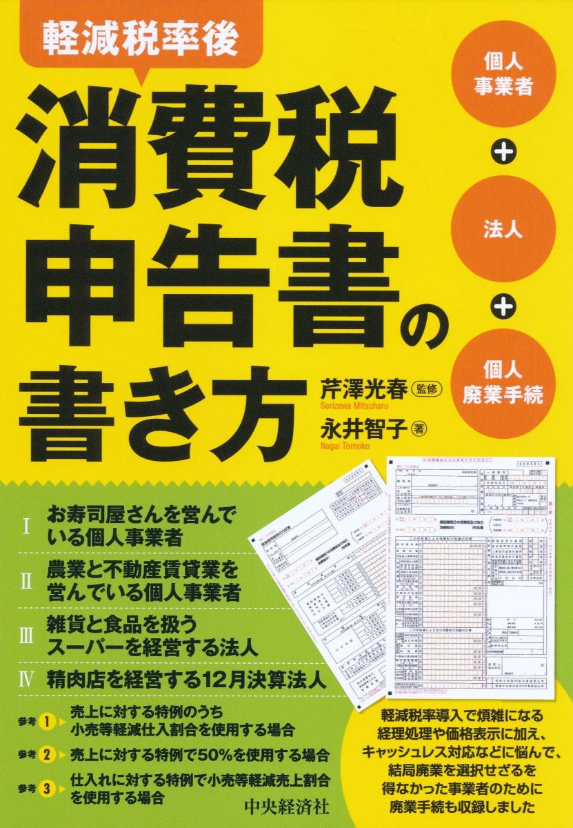 消費 税 申告 書 軽減 税率