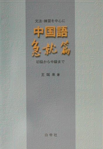楽天ブックス: 中国語急就篇 - 文法・練習を中心に - 王瑞来 ...
