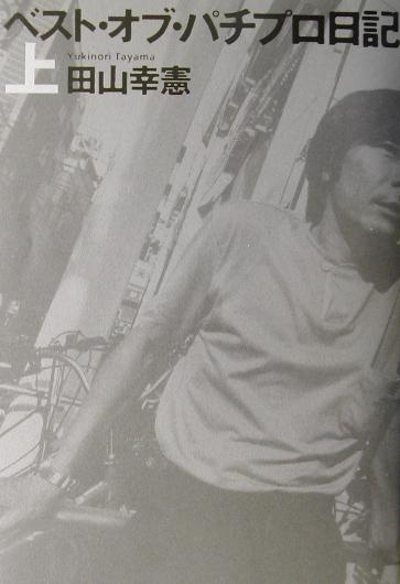楽天ブックス: ベスト・オブ・パチプロ日記(上) - 田山幸憲 ...