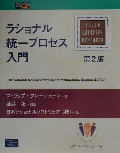 楽天ブックス: ラショナル統一プロセス入門第2版 - フィリップ・クルー ...