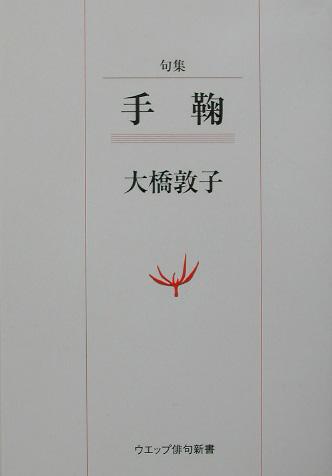 楽天ブックス: 手鞠 - 句集 - 大橋敦子 - 9784895223300 : 本
