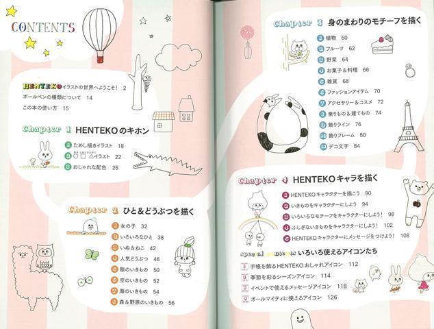 楽天ブックス バーゲン本 Hentekoボールペンイラストbook 日本文芸社 編 本