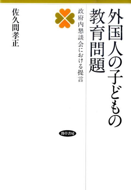 楽天ブックス: 外国人の子どもの教育問題 - 政府内懇談会における提言 ...