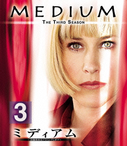 ミディアム 〜霊能捜査官アリソン・デュボア〜 シーズン3<トク選BOX>パトリシア・アークエット