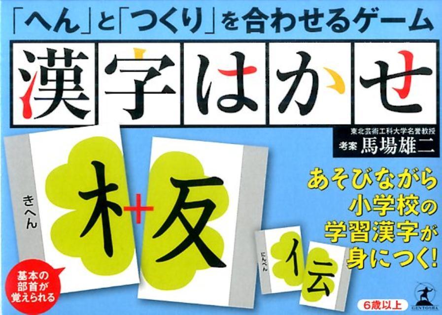 へん と つくり 漢字部首大事典 構造別一覧 旁(つくり) 1~10