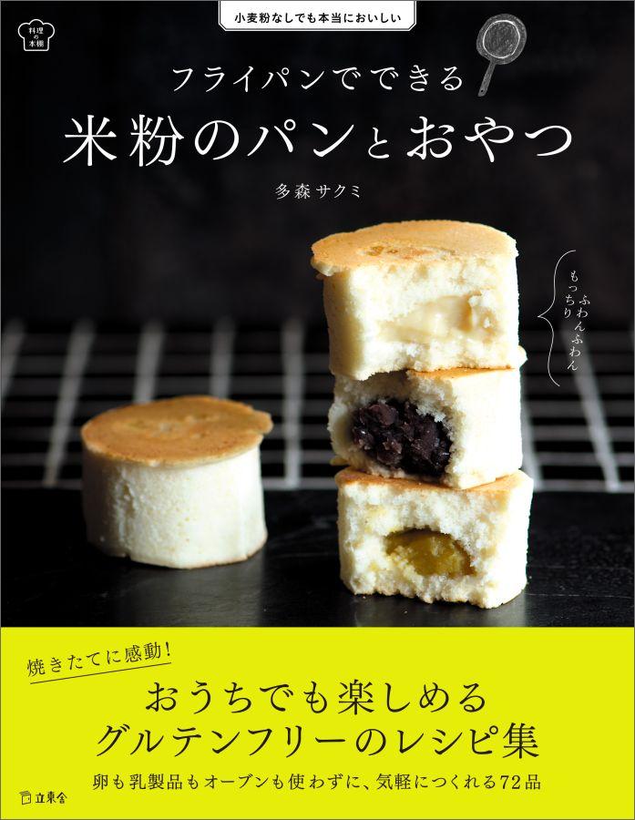 Image result for フライパンでできる 米粉のパンとおやつ