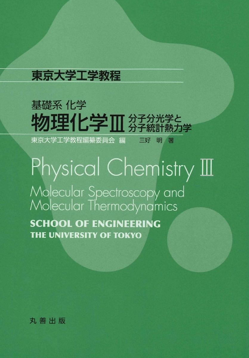 楽天ブックス: 基礎系 化学 物理化学3 - 分子分光学と分子統計熱力学 ...