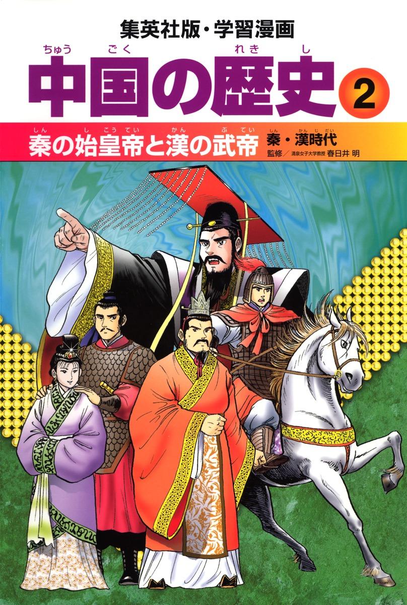 中国の歴史 漫画 zip