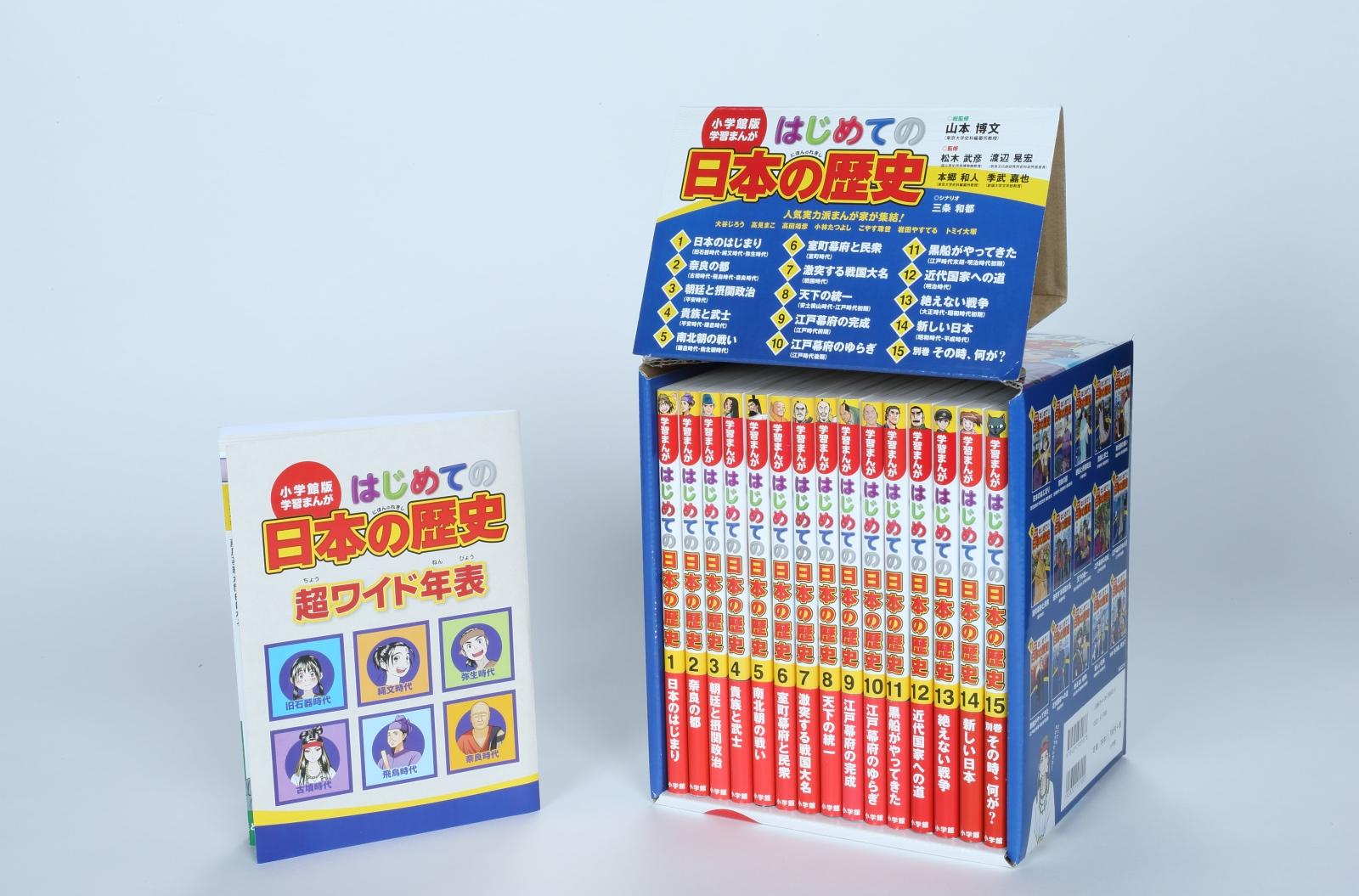 学習まんが はじめての日本の歴史