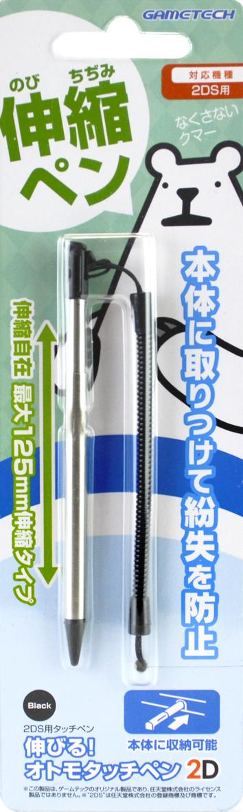 2DS用本体収納可能伸縮メタルタッチペン『伸びる!おトモタッチペン2D(ブラック)』
