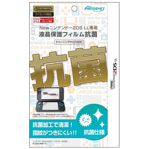 Newニンテンドー2DS LL専用液晶保護フィルム抗菌