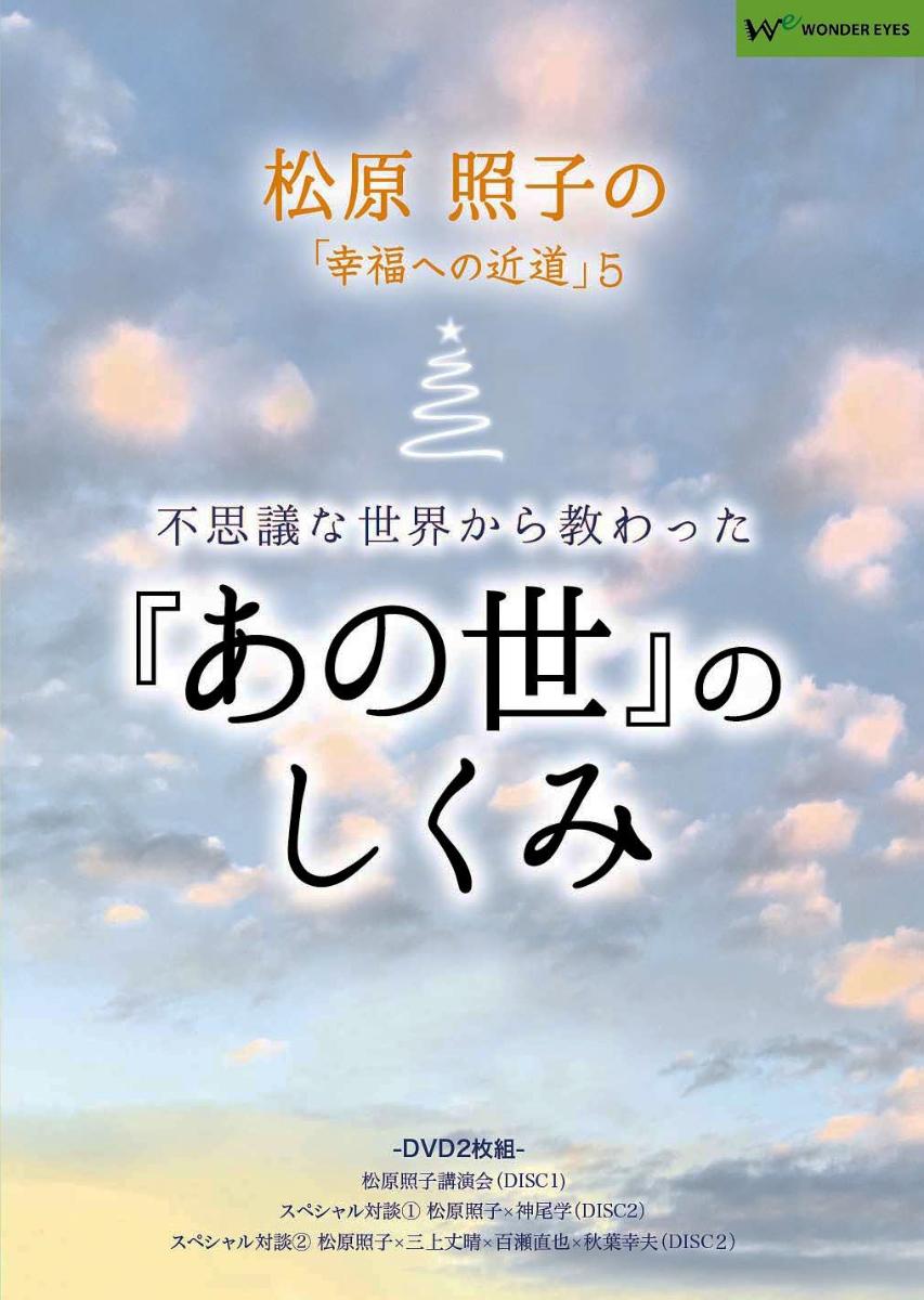 楽天ブックス: 松原照子の「幸福への近道」5 不思議な世界から教わった ...
