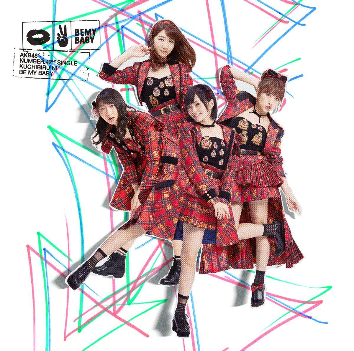 楽天ブックス 唇にbe my baby 初回限定盤 cd dvd type d akb48