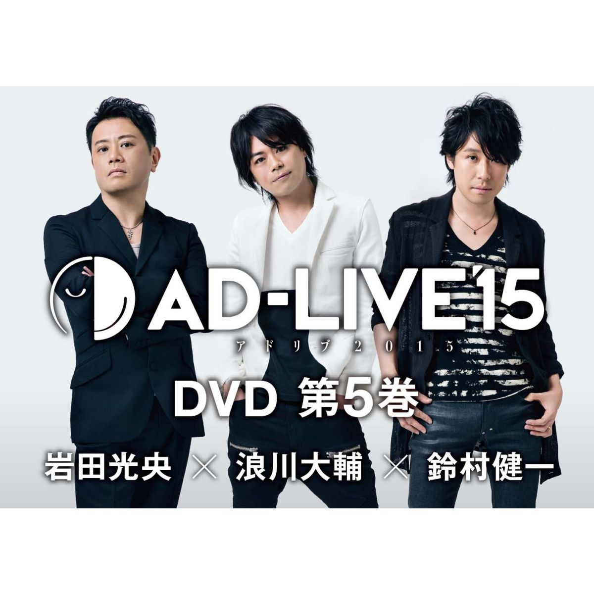 楽天ブックス: 「AD-LIVE 2015」第5巻(岩田光央×浪川大輔×鈴村健一 ...