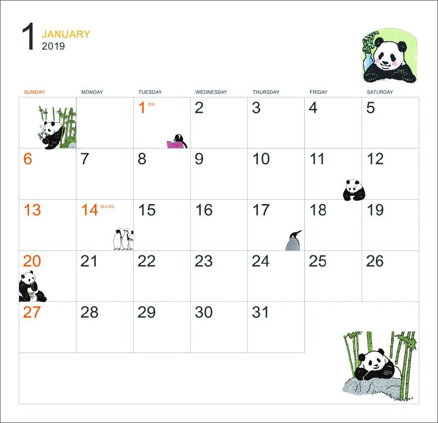 2019年カレンダー壁掛けしろくまカフェカレンダーAM13075(2019年1月始まり)