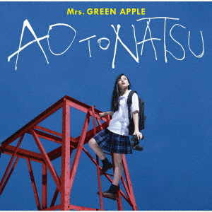 Mrs.GREEN APPLE/青と夏