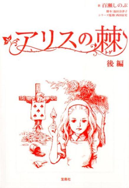 楽天ブックス: アリスの棘(後編) - 百瀬しのぶ - 9784800229205 : 本