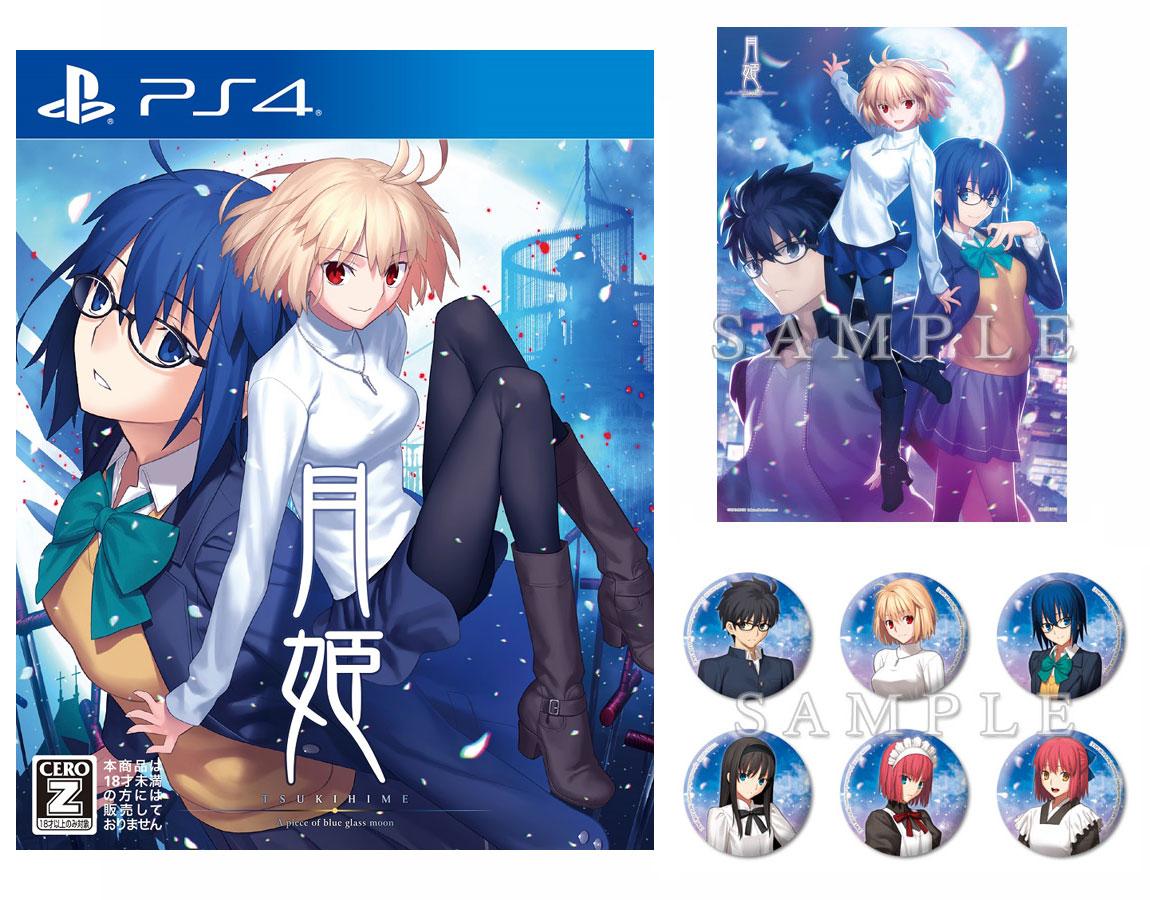 【予約】【楽天ブックス限定特典】月姫 -A piece of blue glass moon- PS4版(B2布ポスター(メインビジュアルver.)+缶バッジ 6個セット)