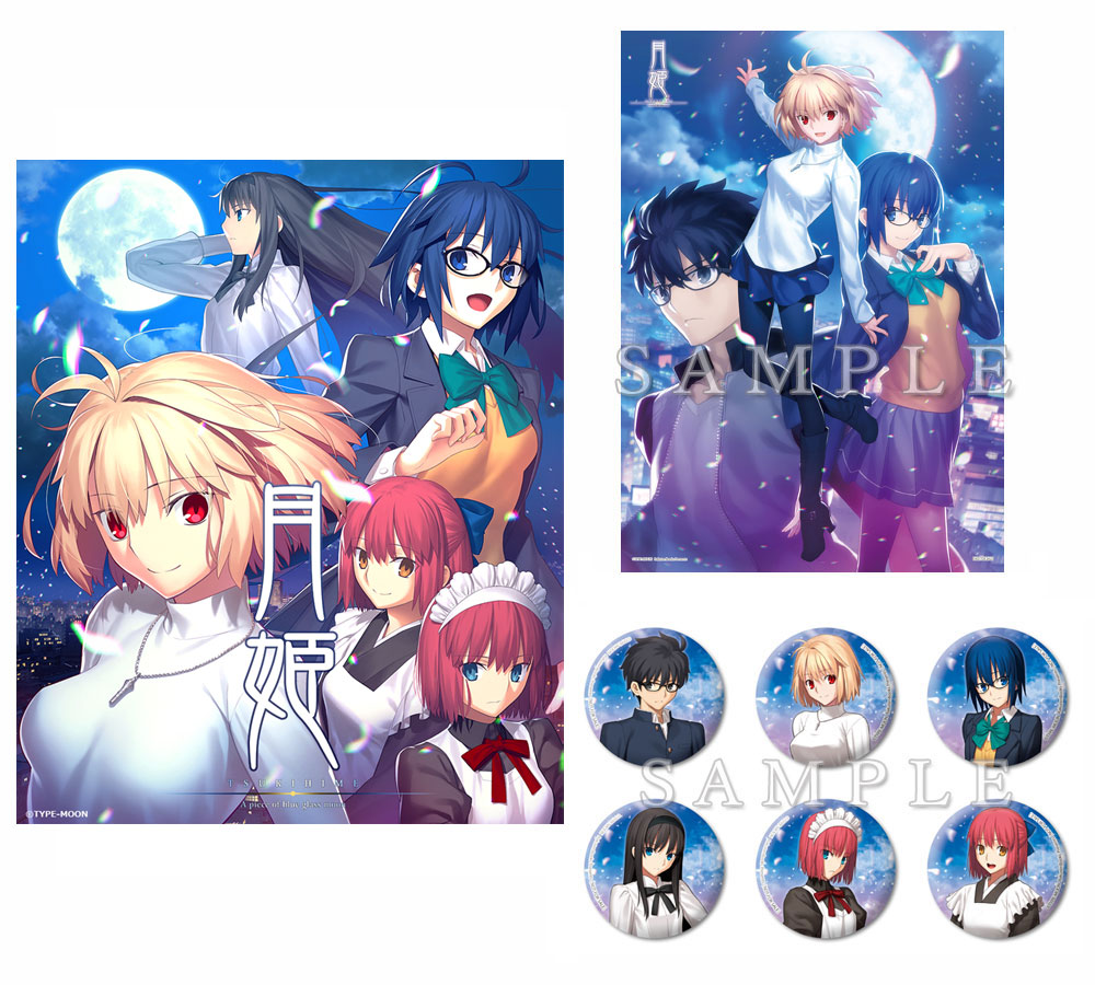 【楽天ブックス限定特典】月姫 -A piece of blue glass moon- 初回限定版 Switch版(B2布ポスター(メインビジュアルver.)+缶バッジ 6個セット)
