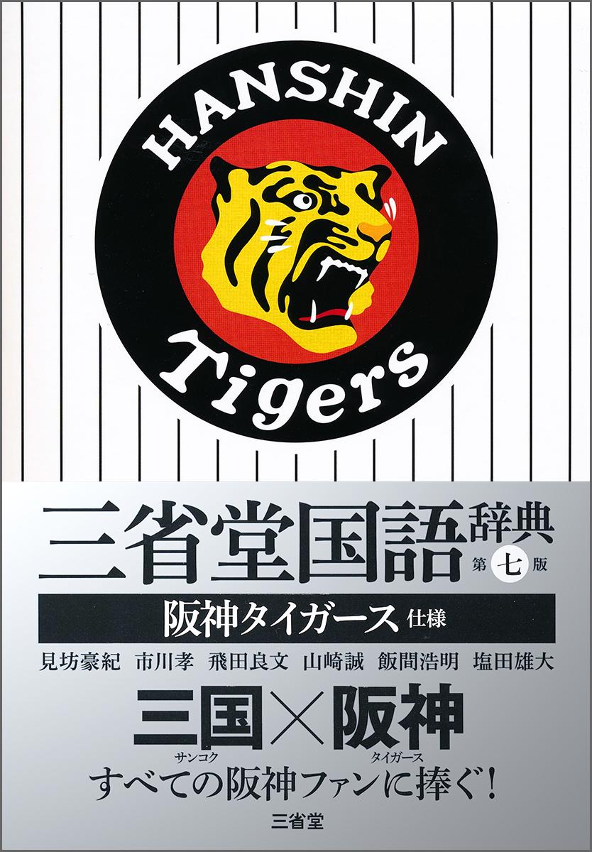 三省堂国語辞典 第七版【阪神タイガース仕様】