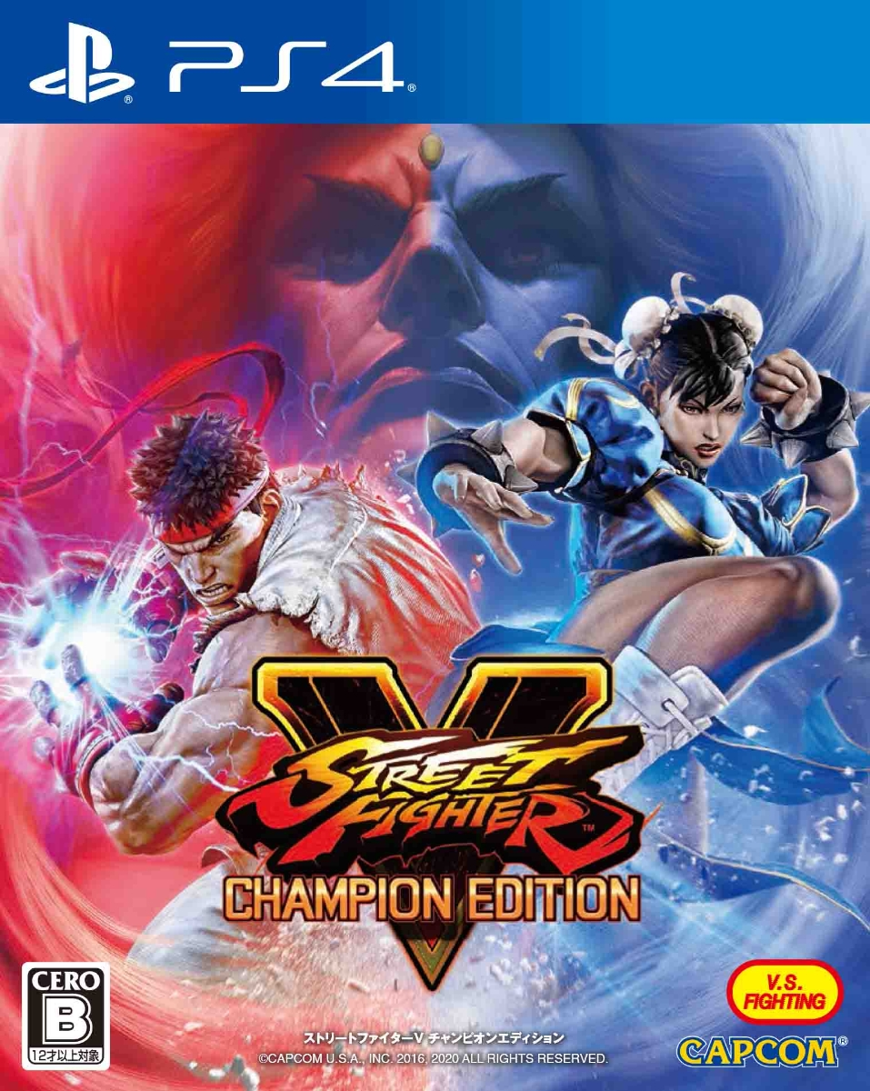 楽天ブックス Street Fighter V Champion Edition Ps4