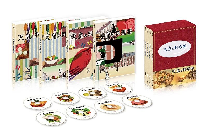 天皇の料理番 DVD-BOX